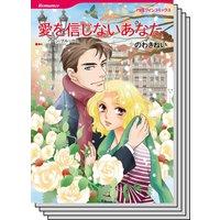 ハーレクインコミックス Renta! セット 2020年 vol.540