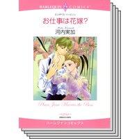 ハーレクインコミックス Renta! セット 2020年 vol.541