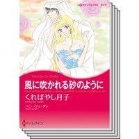 ハーレクインコミックス Renta! セット 2020年 vol.542
