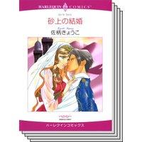 ハーレクインコミックス Renta! セット 2020年 vol.543