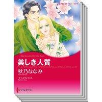 ハーレクインコミックス Renta! セット 2020年 vol.546