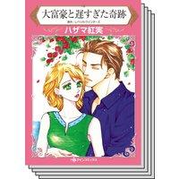 ハーレクインコミックス Renta! セット 2020年 vol.547