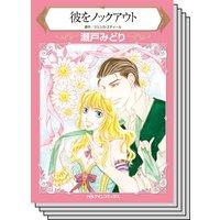 ハーレクインコミックス Renta! セット 2020年 vol.550