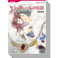 ハーレクインコミックス Renta! セット 2020年 vol.552