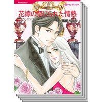 ハーレクインコミックス Renta! セット 2020年 vol.553