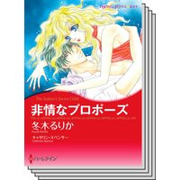 ハーレクインコミックス Renta! セット 2020年 vol.555