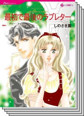 ハーレクインコミックス Renta! セット 2020年 vol.558
