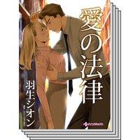 ハーレクインコミックス Renta! セット 2020年 vol.560