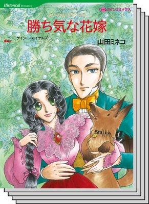 ハーレクインコミックス Renta! セット 2020年 vol.563