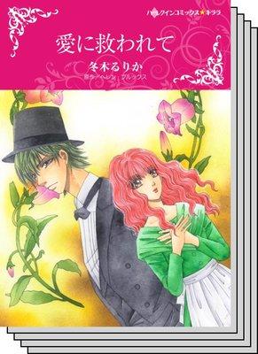 ハーレクインコミックス Renta! セット 2020年 vol.566