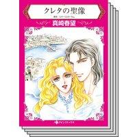 ハーレクインコミックス Renta! セット 2020年 vol.567