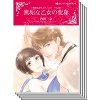 ハーレクインコミックス Renta! セット 2020年 vol.568