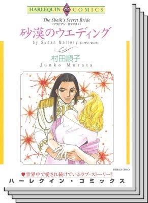 ハーレクインコミックス Renta! セット 2020年 vol.570