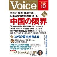 Voice 2020年10月号