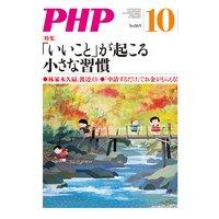 月刊誌PHP 2020年10月号