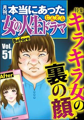 本当にあった女の人生ドラマ Vol.51 キラキラ女の裏の顔