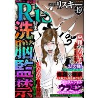 comic RiSky(リスキー) Vol.19 洗脳監禁