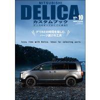 MITSUBISHI DELICAカスタムブック Vol.10