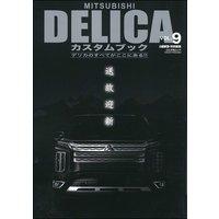 MITSUBISHI DELICAカスタムブック Vol.9