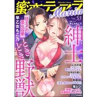 蜜恋ティアラMania Vol.53 紳士ときどき野獣