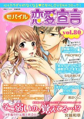 モバイル恋愛宣言 Vol.80