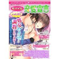 モバイル恋愛宣言 Vol.83