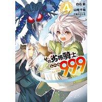 その劣等騎士、レベル999 (4)【デジタル版限定特典付き】
