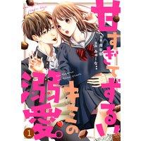【バラ売り】noicomi甘すぎてずるいキミの溺愛。