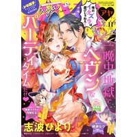 Young Love Comic aya 2020年11月号