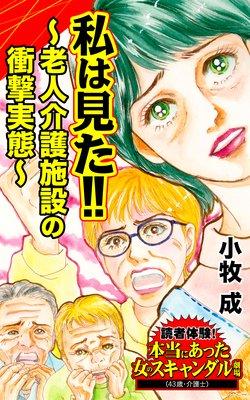 私は見た!!〜老人介護施設の衝撃実態〜/読者体験!本当にあった女のスキャンダル劇場