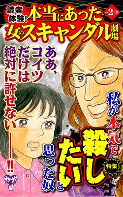 読者体験!本当にあった女のスキャンダル劇場【合冊版】Vol.2−3