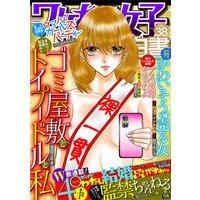 ワケあり女子白書 vol.38