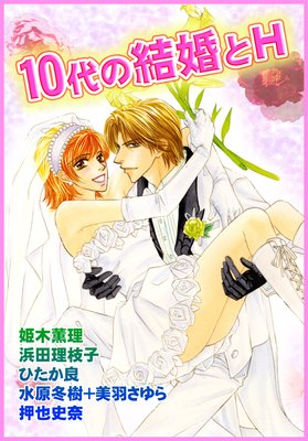 10代の結婚とH