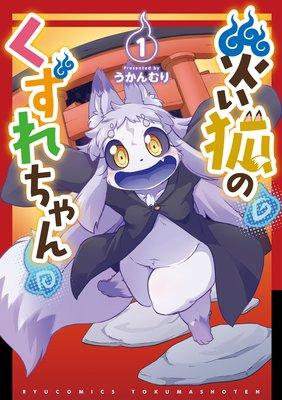 災い狐のくずれちゃん【電子限定特典ペーパー付き】