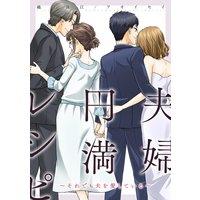 夫婦円満レシピ〜それでも夫を愛している〜 分冊版 10