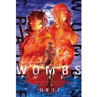 WOMBS クレイドル 分冊版