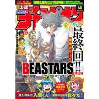 週刊少年チャンピオン2020年45号