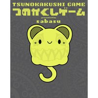 つのかくしゲーム TSUNOKAKUSHI GAME