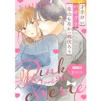 Pinkcherie vol.20 −rouge−【雑誌限定漫画付き】