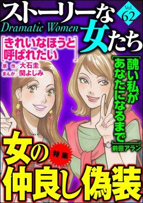 ストーリーな女たち Vol.62 女の仲良し偽装