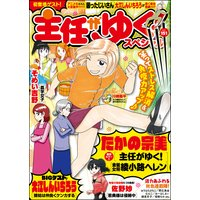 主任がゆく!スペシャル Vol.151