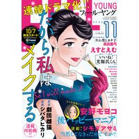 FEEL YOUNG 2020年11月号
