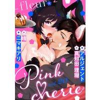 Pinkcherie vol.20 −fleur−
