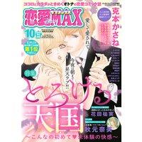 恋愛LoveMAX 2020年10月号