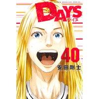 DAYS 40巻