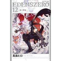 EDENS ZERO 12巻