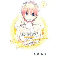 五等分の花嫁 フルカラー版 7巻