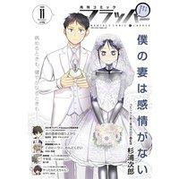 【電子版】月刊コミックフラッパー