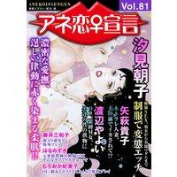 アネ恋宣言Vol.81