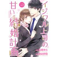 【バラ売り】comic Berry'sイジワル上司の甘い結婚計画13巻